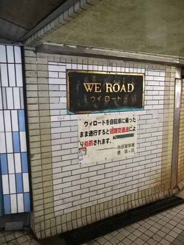 ikebukuro_studio006.jpg