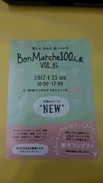 100莠コ螻輔メ繝ゥ繧キ陦ィ_convert_20170216130725