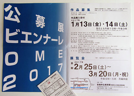 ビエンナーレOME2017入選通知縮小