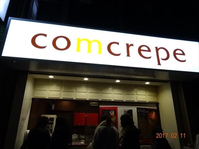コムクレープ 1