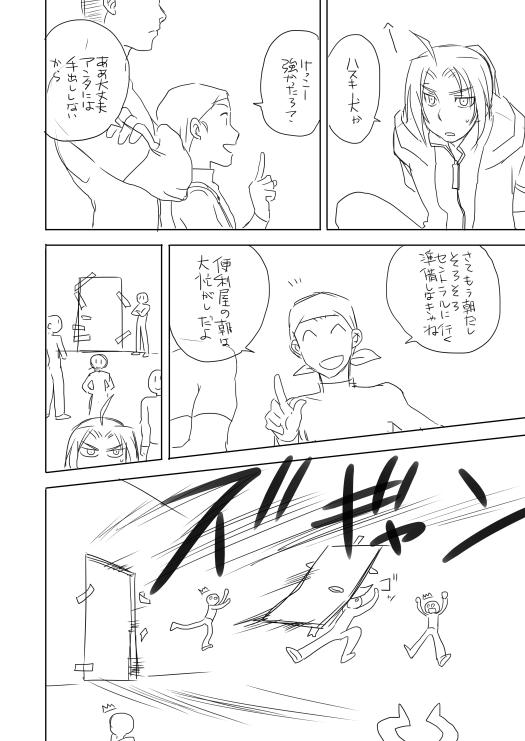 comic17041614.jpg