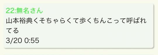 山本裕典21_convert_20170329230811