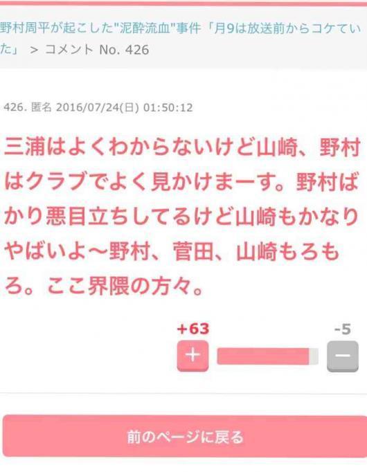 山崎賢人_convert_20170330212422