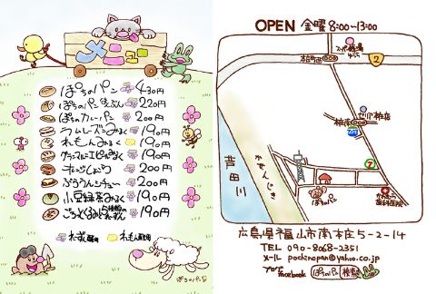 スマホ用17.3.24 メニュー&地図