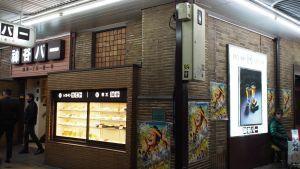 P3110212-asakusa.jpg