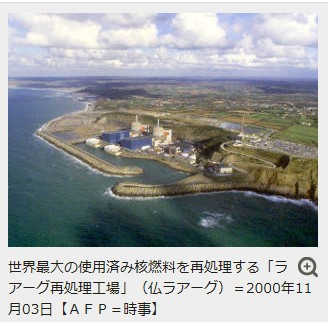 ①ユダヤフランスのラ・アーグ核再処理工場人類絶滅寸前と写真が違っているかも