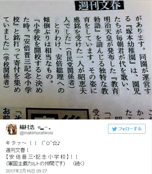 ③「安倍晋三記念小学校」が国有地を9割引どころか実質0円で取得!昭恵が名誉校長!
