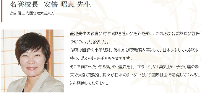 ③安倍晋三記念小学校は橋下維新の松井一郎が認可当時の文科大臣は下村博文