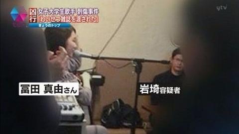 ①AV男優岩埼友宏に34カ所も刺された冨田真由さんの意見陳述要旨