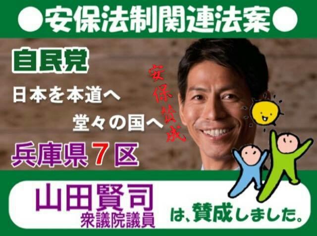 ③籠池の山田賢司の秘書の野田哲範が謎の練炭自殺不審死!