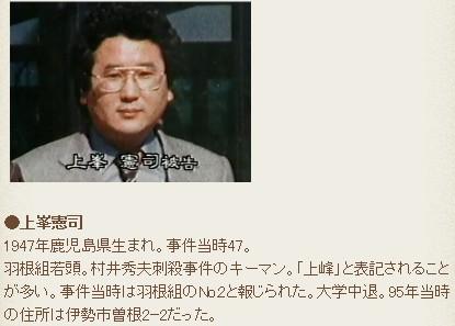 ⑦オウム早川紀代秀は元統一教会信者で元鴻池組!統一教会≒日本会議≒オウム!