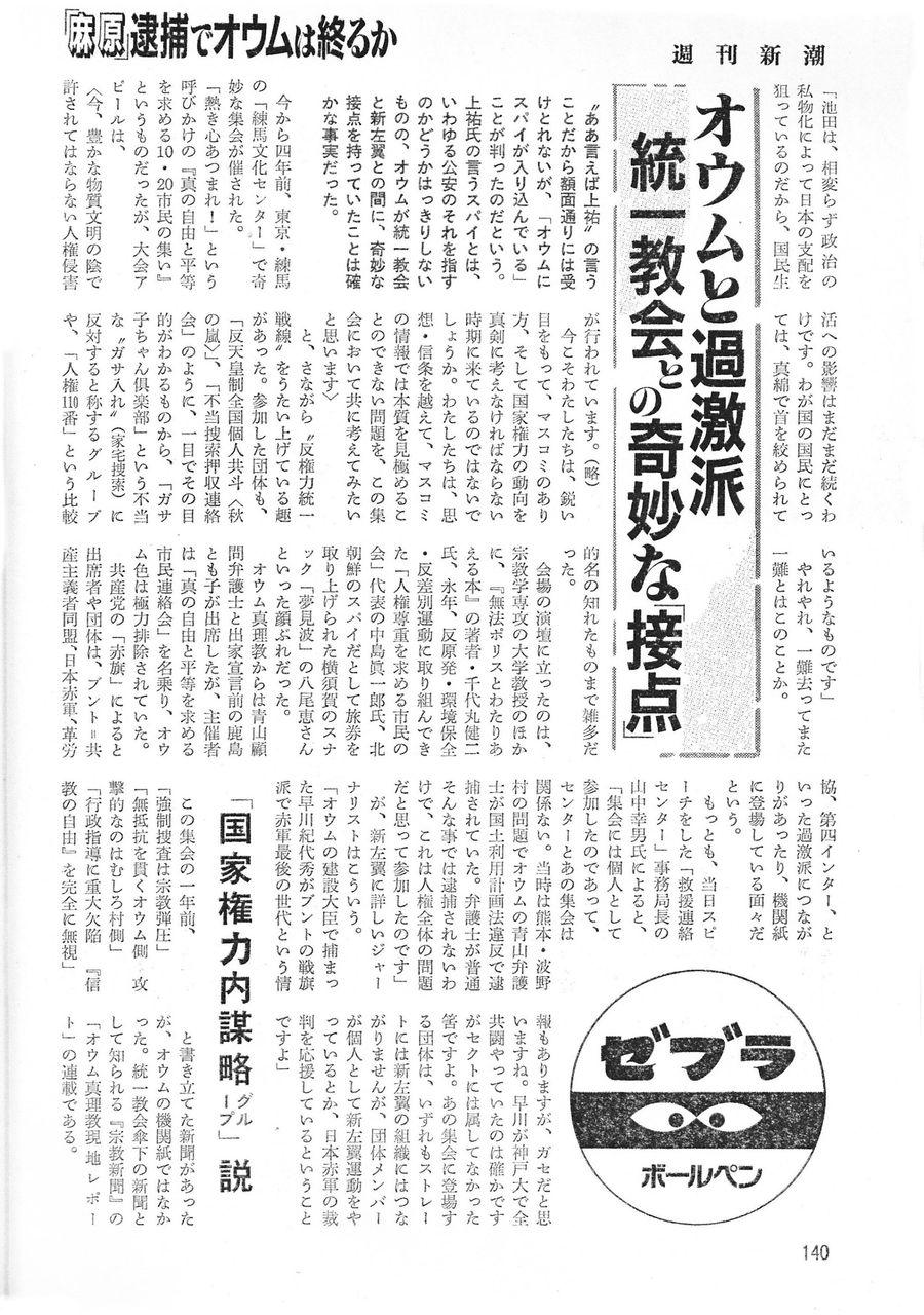 ③オウム早川紀代秀は元統一教会信者で元鴻池組!統一教会≒日本会議≒オウム!