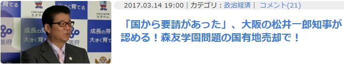 ③【籠池森友基地害人脈学園】建設業者は松井知事関連会社!天皇陛下も利用!極悪麻生!