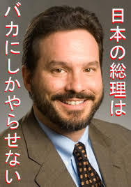 ⑬【壮絶なバカ橋下維新の下地】はしごをかけたのは松井!安倍は小学生の頃から嘘つき!