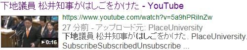 ⑪【壮絶なバカ橋下維新の下地】はしごをかけたのは松井!安倍は小学生の頃から嘘つき!