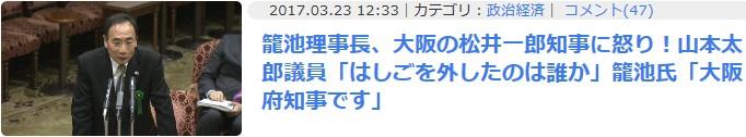 ⑩【壮絶なバカ橋下維新の下地】はしごをかけたのは松井!安倍は小学生の頃から嘘つき!