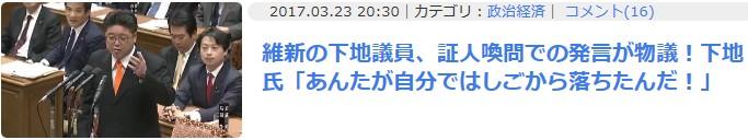 ⑨【壮絶なバカ橋下維新の下地】はしごをかけたのは松井!安倍は小学生の頃から嘘つき!