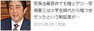 ③【壮絶なバカ橋下維新の下地】はしごをかけたのは松井!安倍は小学生の頃から嘘つき!