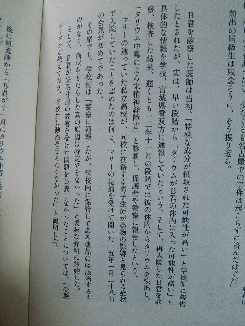 ⑦【殺人鬼万里亜】弁護士 裁判官 傍聴人 皆 殺したい!