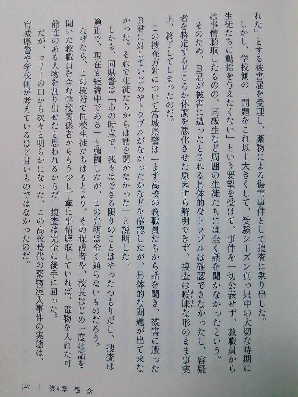 ⑧【殺人鬼万里亜】弁護士 裁判官 傍聴人 皆 殺したい!