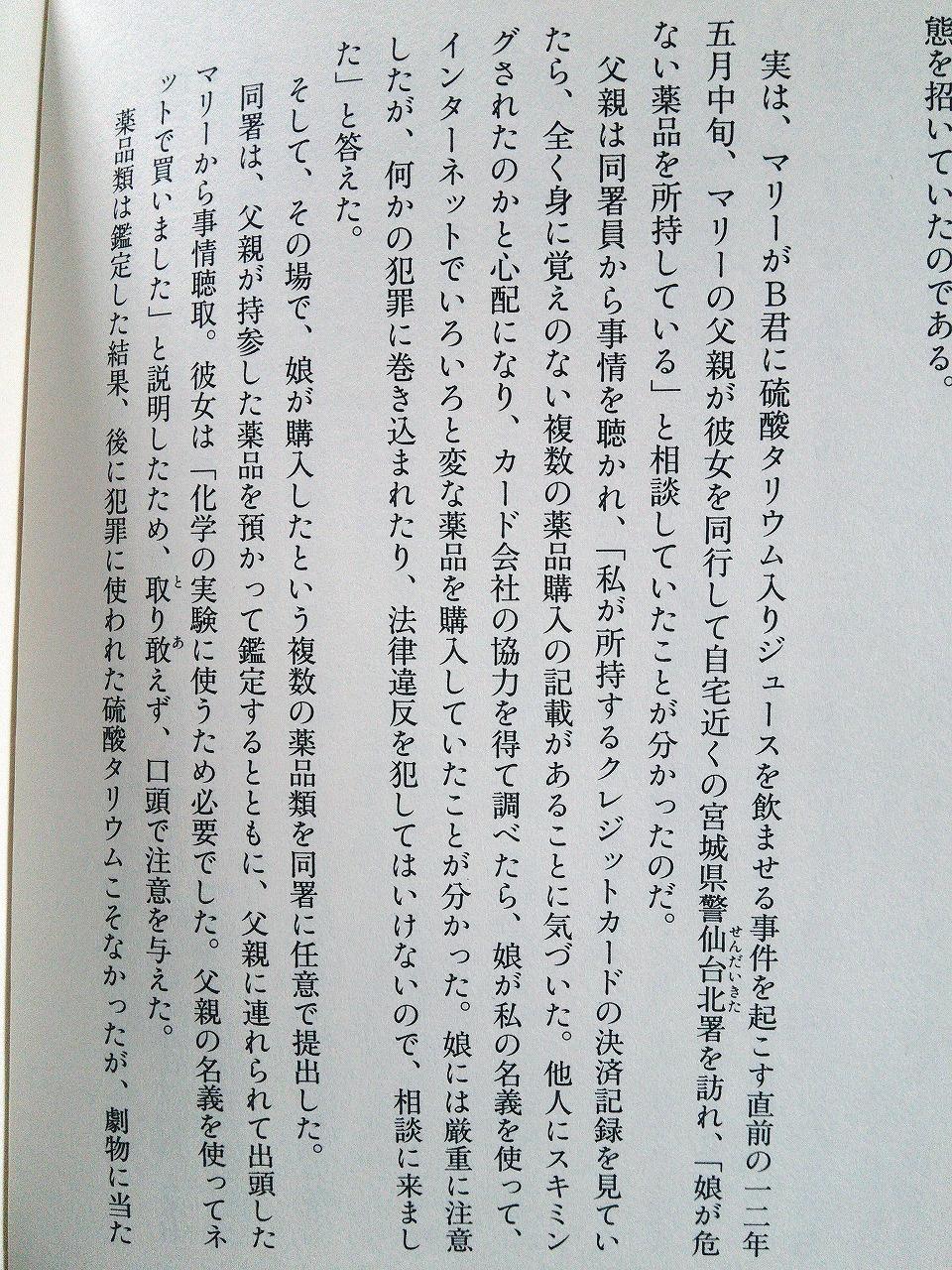 ⑥【殺人鬼万里亜】弁護士 裁判官 傍聴人 皆 殺したい!