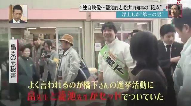 ⑭籠池と橋下と松井と畠成章は選挙で一緒に練り歩いていた!