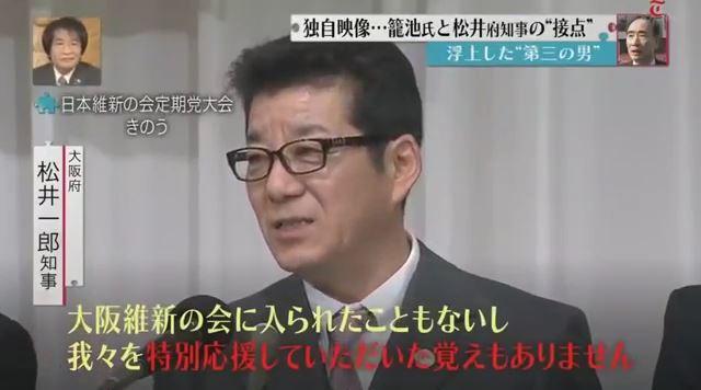 ⑯籠池と橋下と松井と畠成章は選挙で一緒に練り歩いていた!