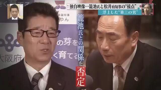 ⑦籠池と橋下と松井と畠成章は選挙で一緒に練り歩いていた!
