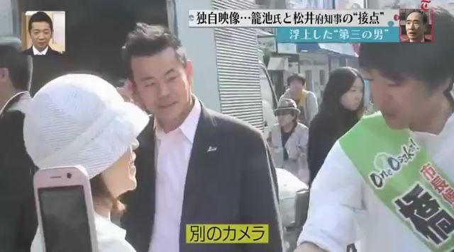 ⑨籠池と橋下と松井と畠成章は選挙で一緒に練り歩いていた!