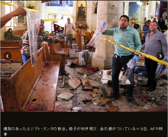 ②エジプトのキリスト教会で連続爆発!トランプのトマホーク59連発への報復テロなのか?