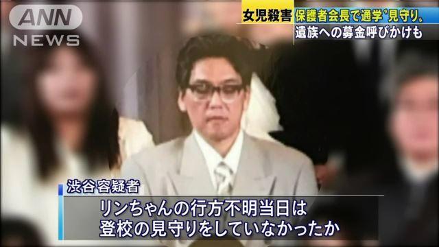 ⑨リンちゃん殺人犯澁谷恭正はPTA会長で見守り隊で募金活動で子は同級生!