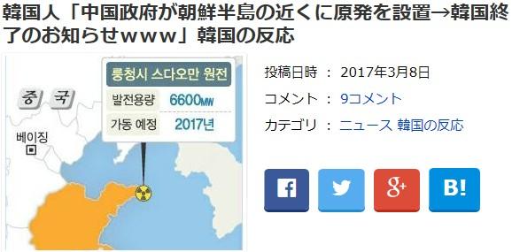 ①【戦争するぞ劇場】韓国や日本の原発を停止するでしょ2017年中国の原発が韓国の近くで稼働!朴槿恵のセレブ拘置所生活!