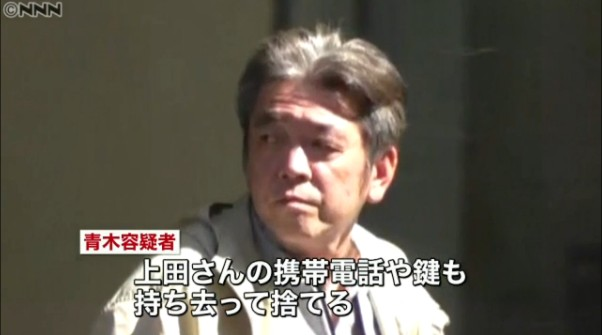 ①【リフォーム頼んだら殺された事件】韓国朝鮮人顔の青木啓之を逮捕!サイコパスは遺伝が8割!