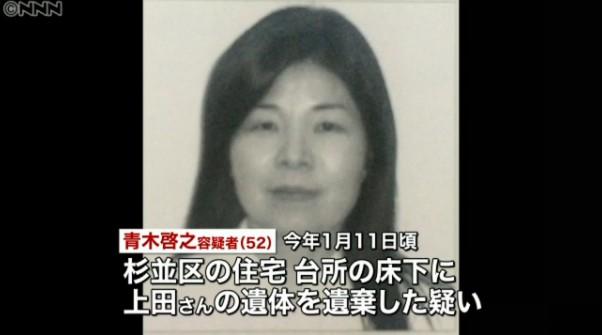 ④【リフォーム頼んだら殺された事件】韓国朝鮮人顔の青木啓之を逮捕!サイコパスは遺伝が8割!