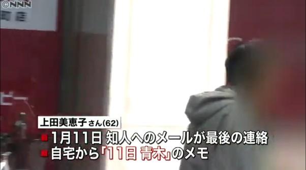 ⑥【リフォーム頼んだら殺された事件】韓国朝鮮人顔の青木啓之を逮捕!サイコパスは遺伝が8割!