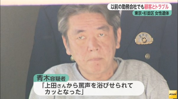 【リフォーム頼んだら殺された事件】韓国朝鮮人顔の青木啓之を逮捕!サイコパスは遺伝が8割!