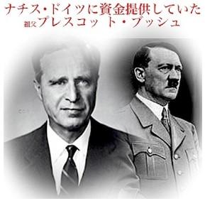 ②ヒトラーとブッシュ祖父は仲間!ナチス=ユダヤを知らない人が多いんですね!