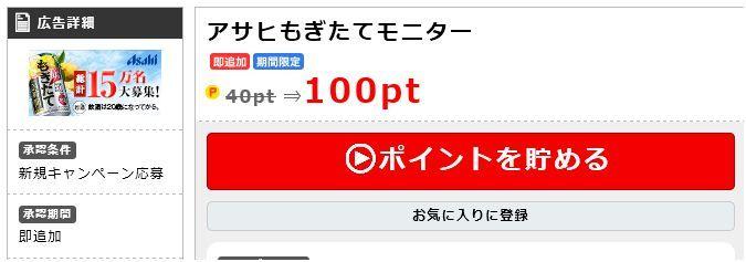 poi 160316 asahi