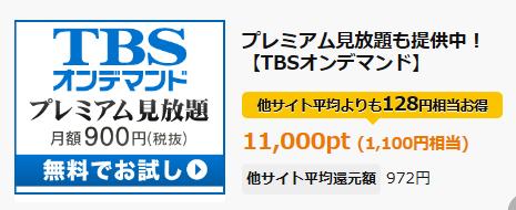 gen TBS 1100 03253