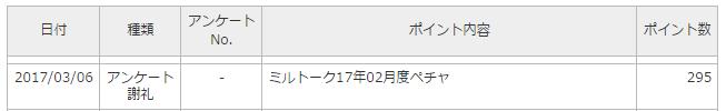 201703130101.jpg