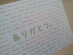 【写真】お客様からいただいた「ありがとう」という文字が並んだメッセージカード