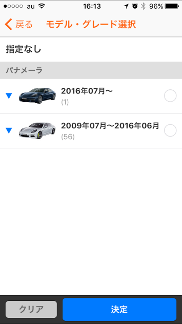 PorscheポルシェPanamera_Carsensor_201703update