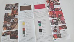 20162017年の色パンフ20170220