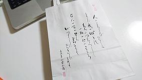 袋20170305