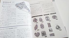 ダイヤモンド20170327