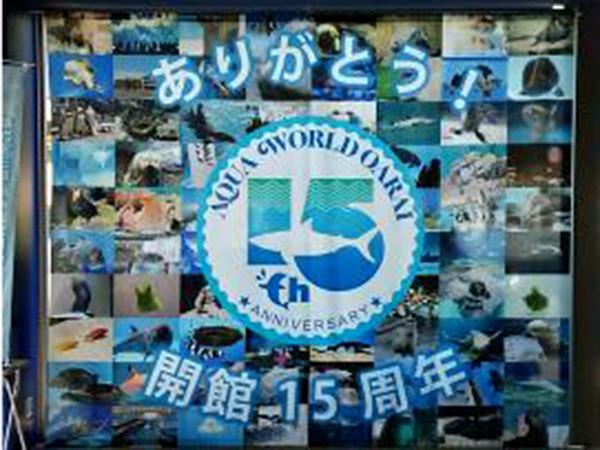 アクアワールド茨城県大洗水族館~15周年記念