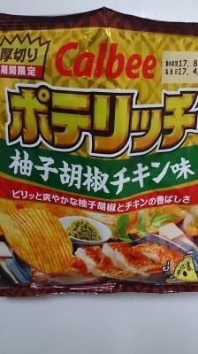 DSC_0008_yuzukoshouchiken.jpg