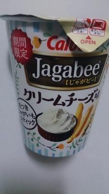 DSC_0010_kurichijagabi.jpg