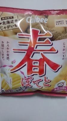 DSC_0012_haruamauma.jpg