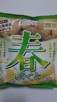 DSC_0013_harusawa.jpg